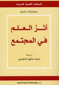 قراءة في كتاب اثر العلم في المجتمع لـ برتراند راسل