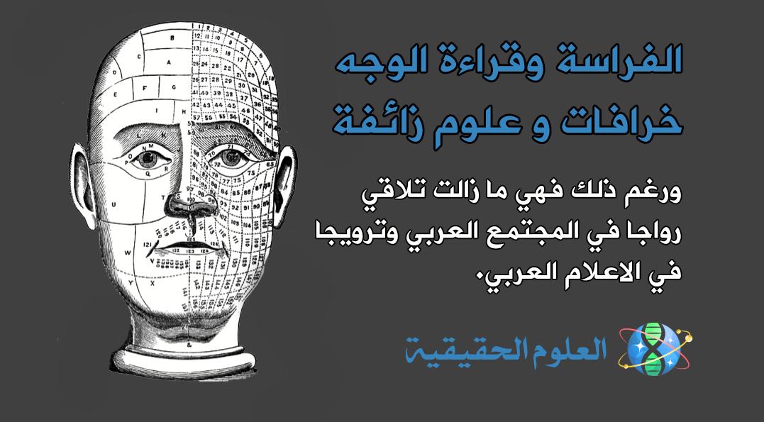 الفراسة خرافة وعلم زائف