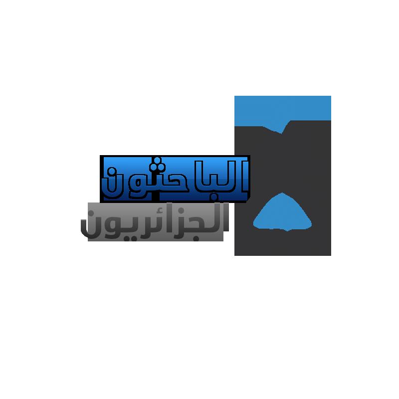 الباحثون الجزائريون
