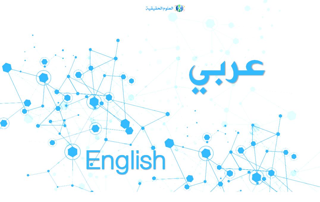 ثنائيي اللغة
