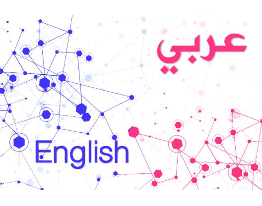 ثنائية اللغة
