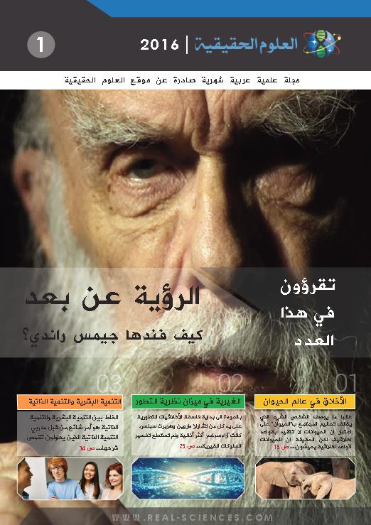 غلاف مجلة العلوم الحقيقية العدد الأول