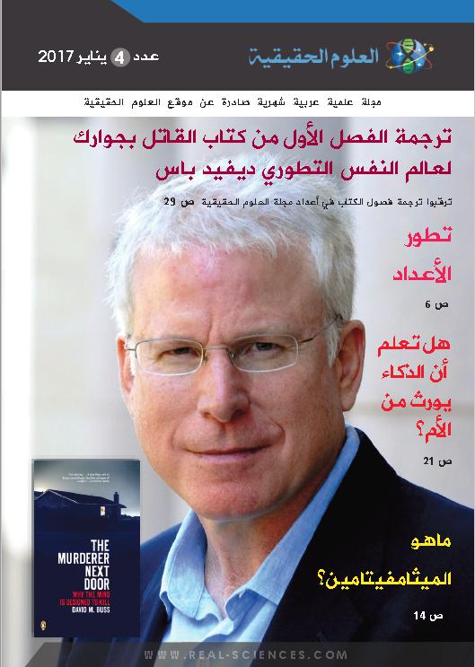 غلاف العدد الرابع - مجلة العلوم