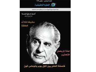 غلاف العدد السادس من المجلة