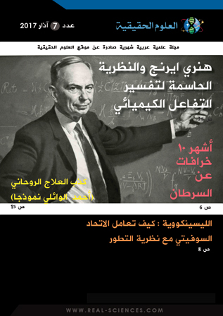 مجلة العلوم الحقيقية العدد السابع