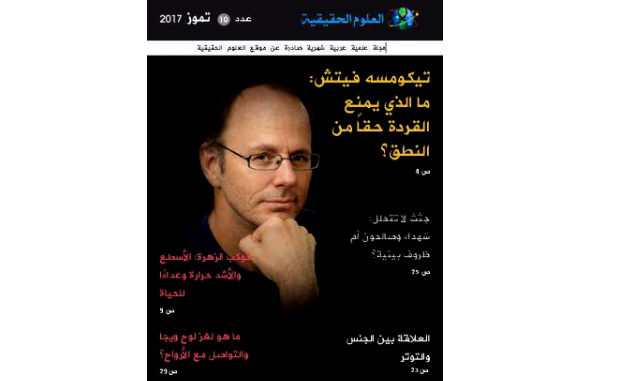 غلاف العدد العاشر - مجلة العلوم الحقيقية