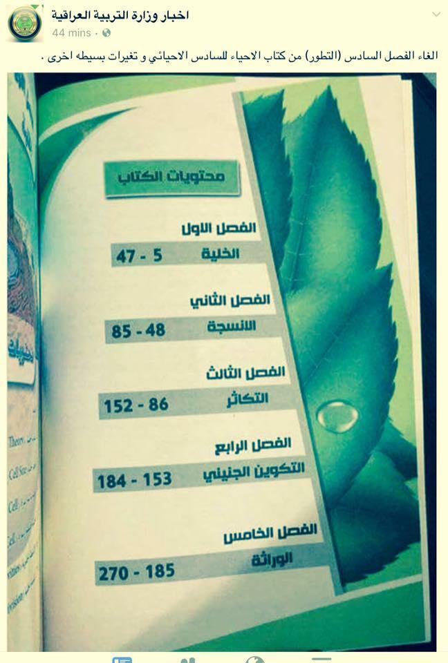 صورة لكتاب علم الأحياء مع منشور من صفحة تابعة لوزارة التربية العراقية