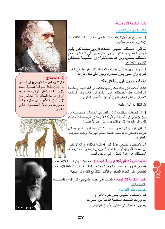 صفحة من كتاب علم الأحياء للثالث الثانوي في سوريا