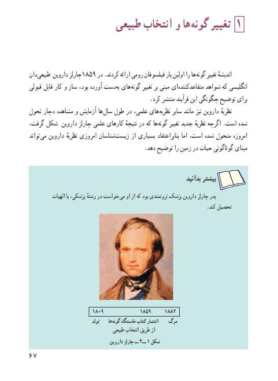 صورة داروين في موضوع الانتقال الطبيعي بمادة علوم الحياة للمرحلة الأعدادية في إيران