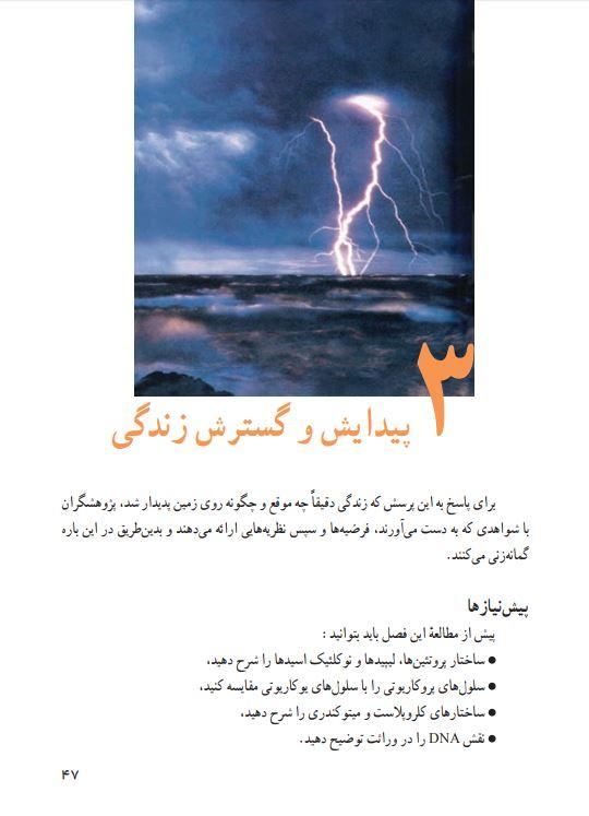 نشوء وتنوع الحياة فی الكتاب المنهجي الايراني