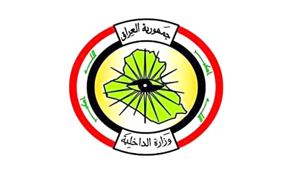 وزارة الداخلية العراقية تعلن عن حملة ضد مراكز العلاج الروحاني