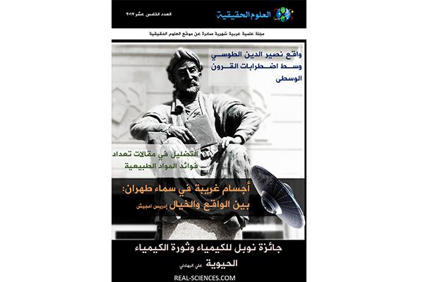 غلاف العدد 15