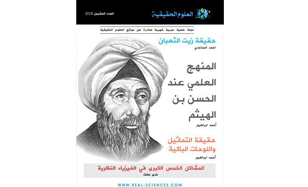 مجلة العلوم الحقيقية - العدد 20