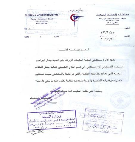 دعم الدجل في مستشفيات الأردن
