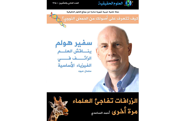 غلاف مجلة العلوم الحقيقية - العدد 21