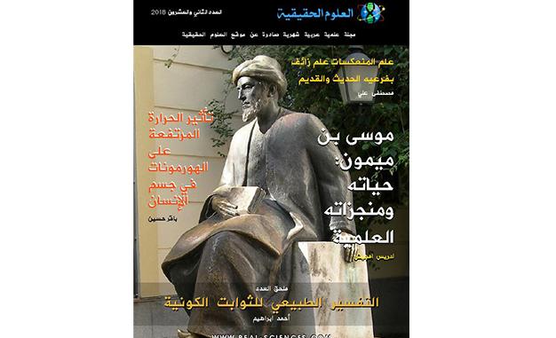 مجلة العلوم الحقيقية العدد 22