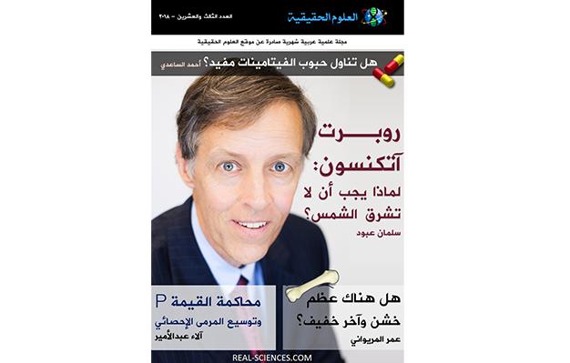 غلاف مجلة العلوم الحقيقية العدد 23