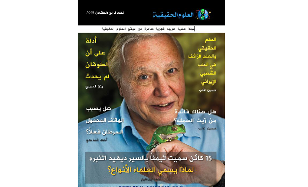 غلاف العدد 24 من مجلة العلوم الحقيقية