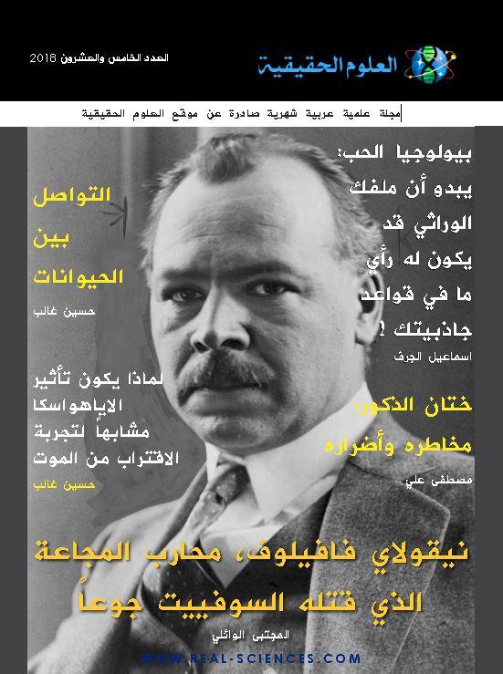 غلاف مجلة العلوم الحقيقية العدد 25