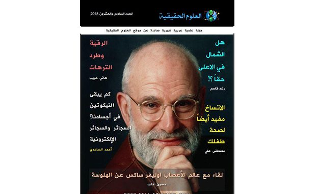 مجلة العلوم الحقيقية العدد 26