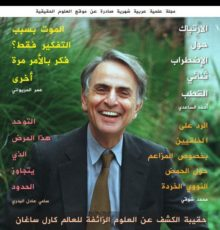 غلاف العدد 27 مجلة العلوم الحقيقية