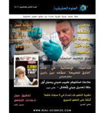 غلاف مجلة العلوم الحقيقية العدد 28