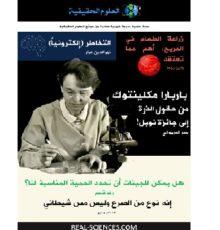 غلاف مجلة العلوم الحقيقية العدد 29