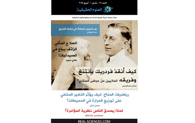 مجلة العلوم الحقيقية العدد 30