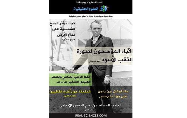 غلاف مجلة العلوم الحقيقية العدد 31
