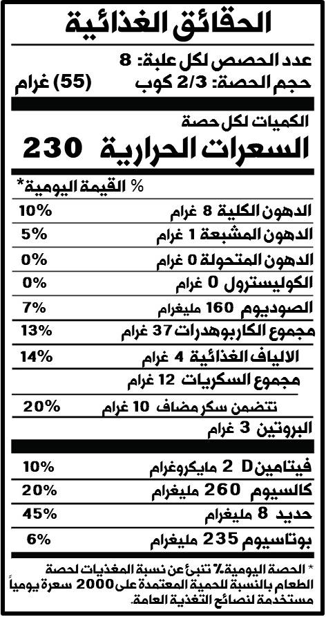 جدول المعلومات الغذائية بالعربية