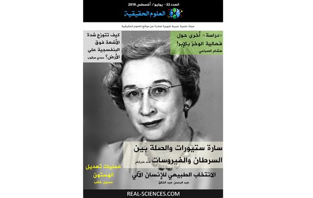 غلاف مجلة العلوم الحقيقية العدد 32