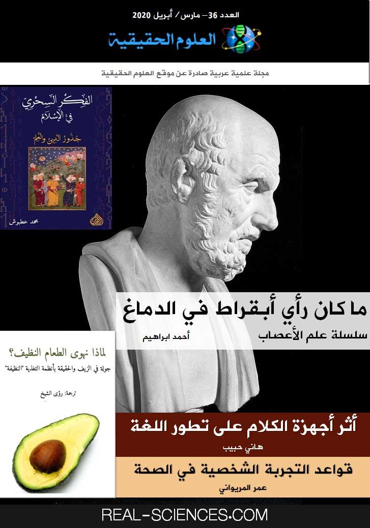 غلاف العدد 36 من مجلة العلوم الحقيقية