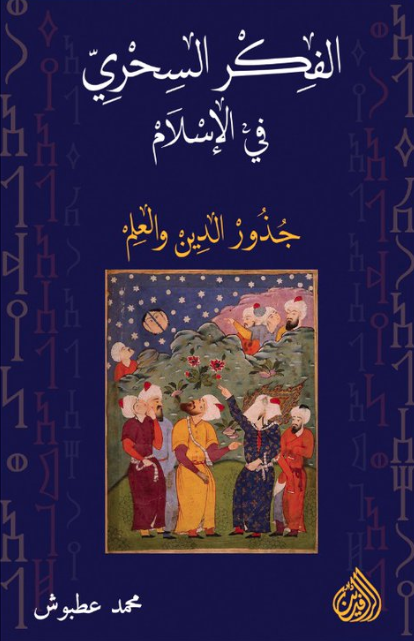 الفكر السحري في الاسلام
