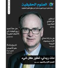 غلاف العدد 37 مجلة العلوم الحقيقية