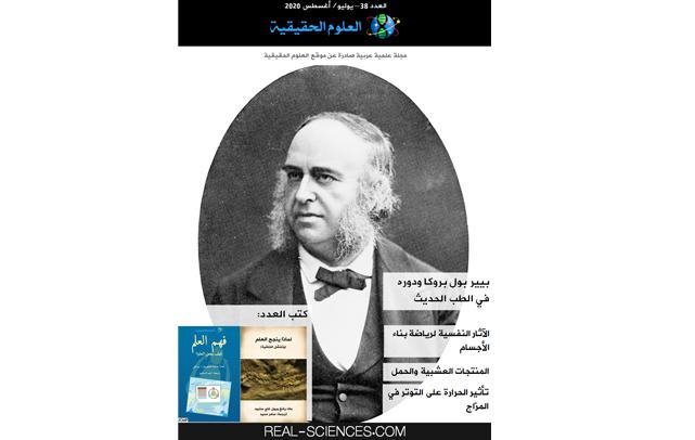 غلاف العدد 38 مجلة العلوم الحقيقية
