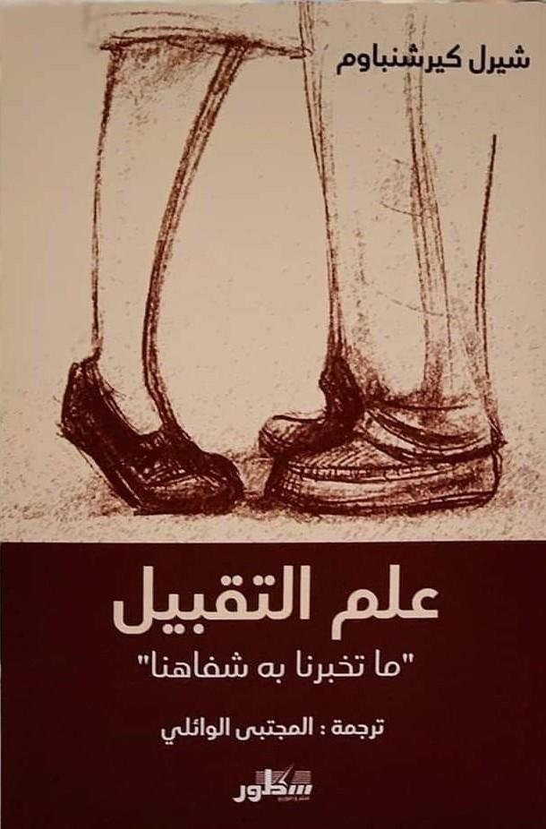 علم التقبيل