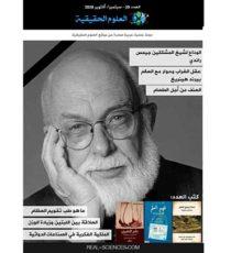 غلاف العدد 39 من مجلة العلوم الحقيقية
