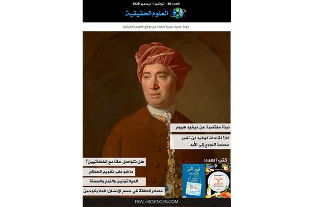 مجلة العلوم الحقيقية العدد 40