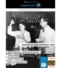 مجلة العلوم الحقيقية العدد 41