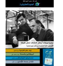 غلاف مجلة العلوم الحقيقية العدد 42