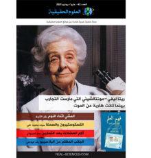 غلاف العدد 43 من مجلة العلوم الحقيقية