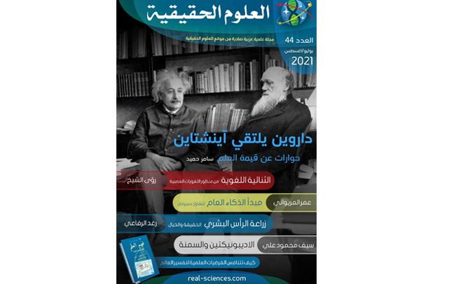 مجلة العلوم الحقيقية العدد 44